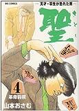 聖―天才・羽生が恐れた男 (4) (ビッグコミックス)
