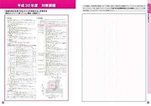 2級建築士 設計製図試験課題対策集