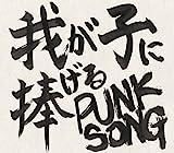 我が子に捧げる PUNK SONG-中島卓偉
