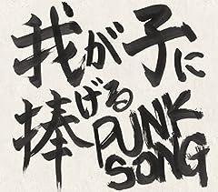 中島卓偉「超えてみせろ」のジャケット画像