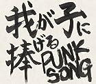 我が子に捧げる PUNK SONG(在庫あり。)