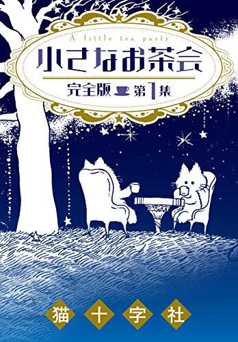 小さなお茶会 完全版 第1集 (クイーンズセレクション)