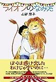 ライオンのなみだ