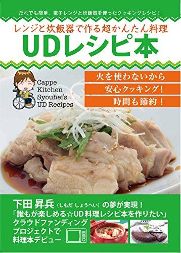 UDレシピ本 レンジと炊飯器で作る超かんたん料理...