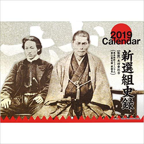 「新選組史録」壁掛けカレンダー(2019年版)