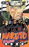 NARUTO -ナルト- 41 (ジャンプコミックス) 画像