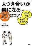 榎本博明 / 榎本博明 のシリーズ情報を見る