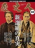 歴史人別冊 新撰組の真実 (ベストムックシリーズ・79)