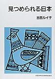 見つめられる日本 (集団読書テキスト (第2期B108))