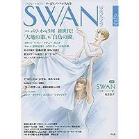 SWAN MAGAZINE Vol.40: 2015年 夏号