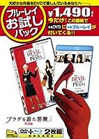 ブルーレイお試しパック『プラダを着た悪魔』(初回生産限定) [Blu-ray]