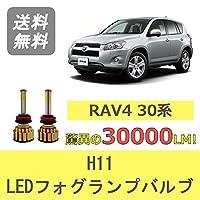 トヨタ RAV4 30系 LED フォグランプバルブ SPEVERT製 H11 6000K 30000LM