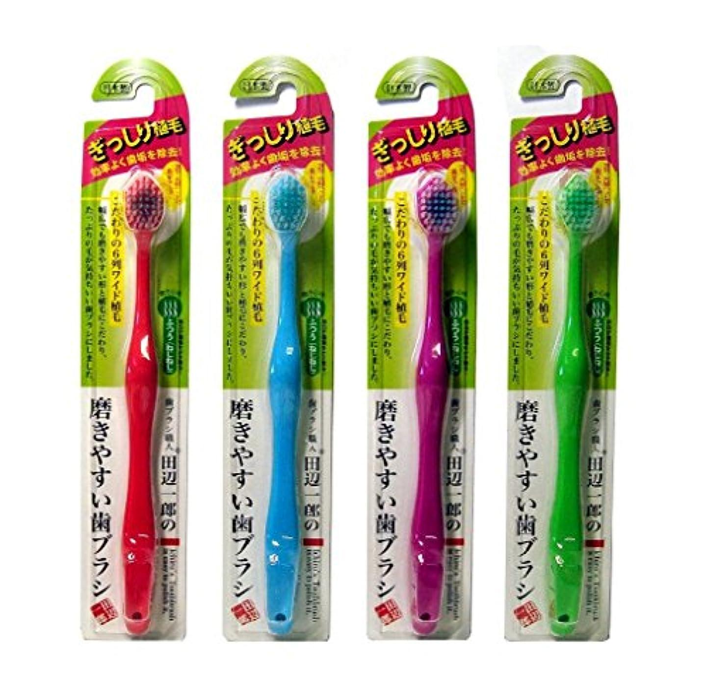 ライフレンジ 田辺一郎の磨きやすい歯ブラシ 6列ワイドタイプ ふつう(ねじねじ) LT-31 4本セット(レッド?ブルー?パープル?グリーン)
