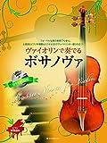 ピアノ伴奏譜&カラオケCD付 ヴァイオリンで奏でるボサノヴァ