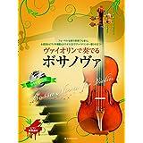 ヴァイオリンで奏でるボサノヴァ