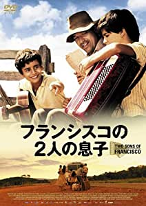 フランシスコの2人の息子 [DVD]