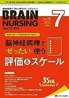ブレインナーシング 2019年7月号(第35巻7号)特集:【わかった!  につながるコアスタディ】脳神経病棟でぜったい使う 評価&スケール