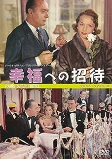 幸福への招待(1956)