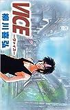 VICE―ヴァイス― / 柳川 喜弘 のシリーズ情報を見る