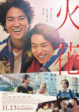 【映画パンフレット】火花 HIBANA