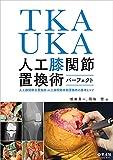 TKA・UKA 人工膝関節置換術パーフェクト〜人工膝関節全置換術・人工膝関節単顆置換術の基本とコツ