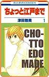 【プチララ】ちょっと江戸まで story03 (花とゆめコミックス)