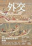 外交 vol.15 特集:日中和解40年目の岐路