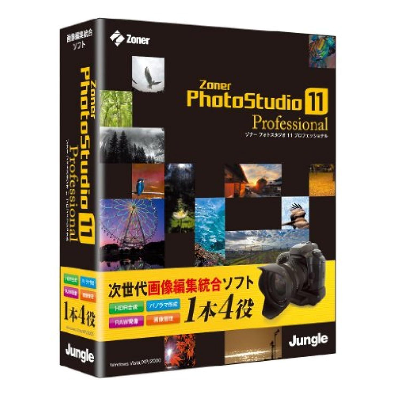 付属品補う運河Zoner Photo Studio 11 Professional