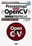 Processing2ではじめるOpenCV画像処理プログラミング―「ライブラリ」を使って手軽に画像処理! (I・O BOOKS)