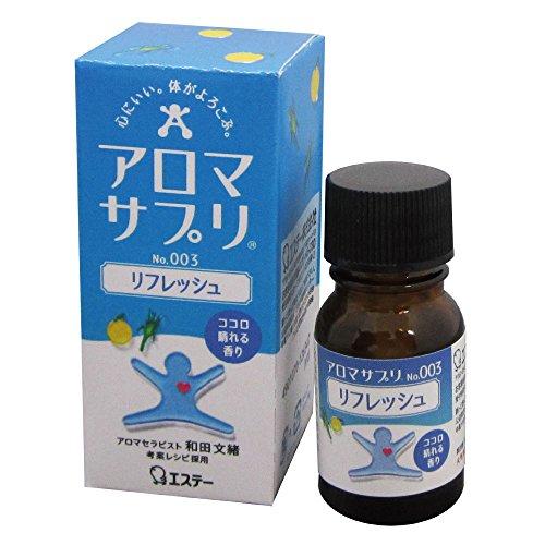 アロマサプリ 100%天然アロマオイル №003 ココロ晴れる香り リフレッシュ 10ml (約60回分)