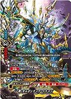 バディファイト/S-CBT01-0069 神・ガルガンチュア・ドラゴン【シークレット】