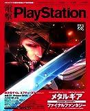 電撃PlayStation (プレイステーション) 2012年 9/27号 [雑誌]