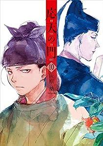 応天の門 10巻 (バンチコミックス)