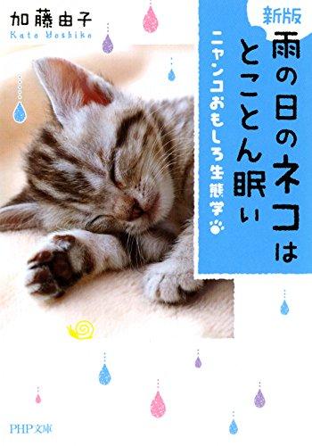 【新版】 雨の日のネコはとことん眠い ニャンコおもしろ生態学 (PHP文庫)