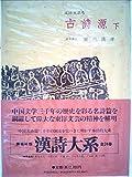 漢詩大系〈第5〉古詩源 (1965年)