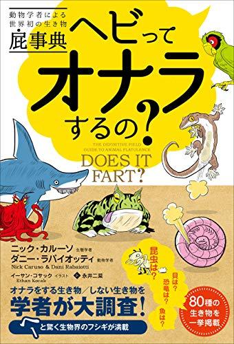 動物学者による世界初の生き物屁事典 ヘビってオナラするの?