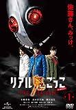 リアル鬼ごっこ THE ORIGIN 第1巻[DVD]