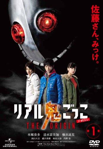 [画像:リアル鬼ごっこ THE ORIGIN 第1巻 [DVD]]