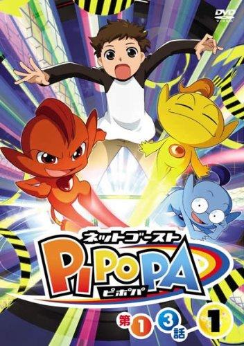 ネットゴーストPIPOPA Vol.1 (第1話 第3話) [レンタル落ち]