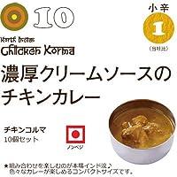 にしきや 10 チキンコルマ 10個セット(100g×10個)