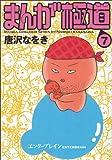まんが極道 7 (ビームコミックス)
