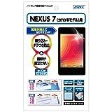 アスデック [ノングレアフィルム3] タブレット Google NEXUS 7 (2013) 専用 タブレット 防指紋・気泡が消失するフィルム NGB-GNX7S