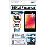 NGB-GNX7S NEXUS7(2013モデル)ノングレア保護フィルム 3機能