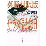 英語対訳版 サラダ記念日 (河出文庫)