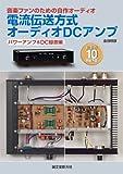 電流伝送方式オーディオDCアンプシステム パワーアンプ&DC録音編: 音楽ファンのための自作オーディオ