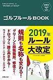 SHINSEI Health and Sports ゴルフルールBOOK