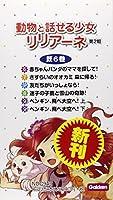 動物と話せる少女リリアーネ 第2期 既6巻