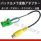 《C-21-4》◆ バックカメラ アダプター 変換 ケーブル リアカメラハーネス リア モニター 接続 ハーネス 端子 (RCA メス端子) NHZA-W59G(N132) NHZC-W59(N127) NHDC-W58(N118) NMCC-W58(N119) NHDC-D58(N125) NMCC-W58(N126) NHDC-W57(N107) NHDC-D57(N115) NHCC-D57(N116) N96(2DIN ベーシックHDDナビ) N98(ワイドベーシックHDDナビ) N88(HDDナビゲーション) N89(2DIN ベーシックHDDナビ)等に◆