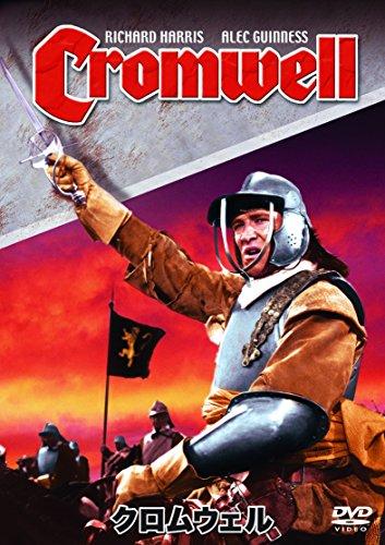 クロムウェル [DVD]