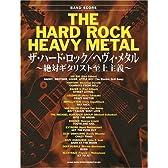 バンドスコア ザ・ハードロック/ヘヴィメタル ~絶対ギタリスト至上主義~ (バンド・スコア)